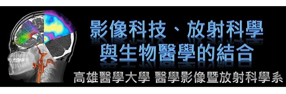 KMU_MRT_Dept_Logo_2016.jpg
